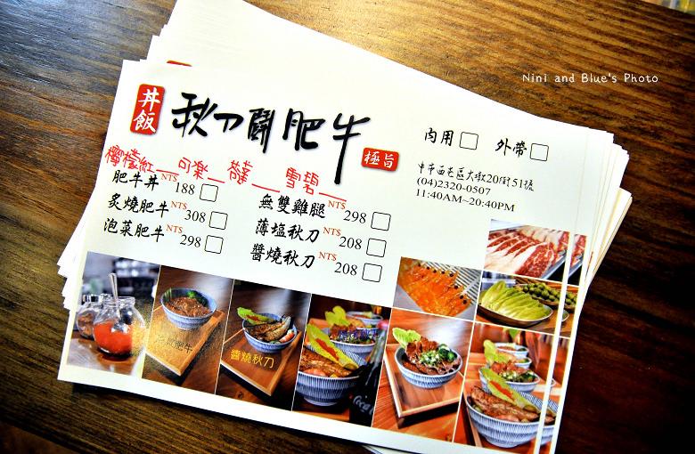 秋刀鬥肥牛丼飯03