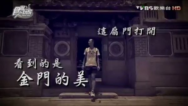 食尚玩家浩角翔起2015金門03