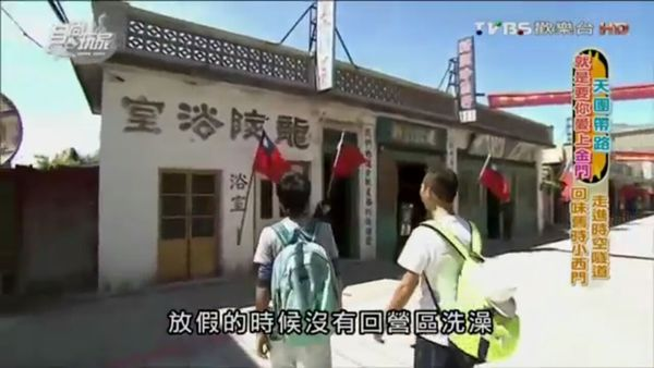 食尚玩家浩角翔起2015金門06