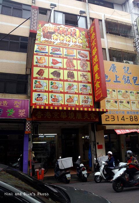 西屯路香港京華燒臘便當21