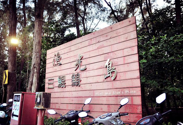 台南漁光島外拍景點21