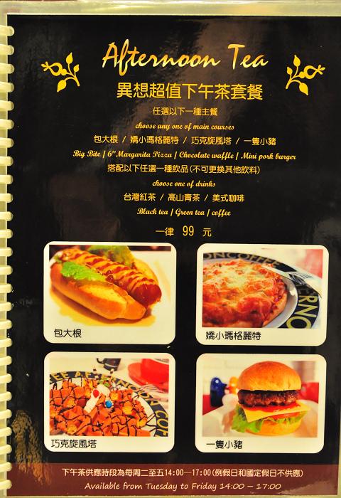 異想空間menu菜單價格01.jpg
