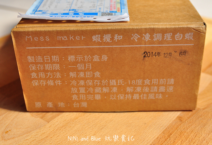 mess maker蝦攪和冷凍白蝦16.jpg