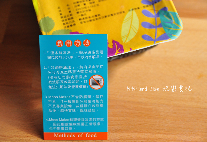 mess maker蝦攪和冷凍白蝦03.jpg