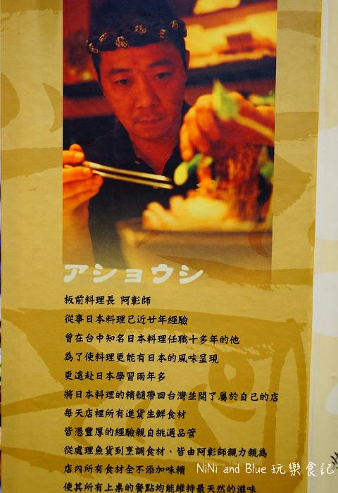 台中神川吞日式料理01.jpg