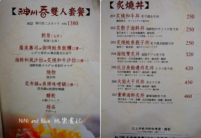 台中神川吞日式料理34.jpg