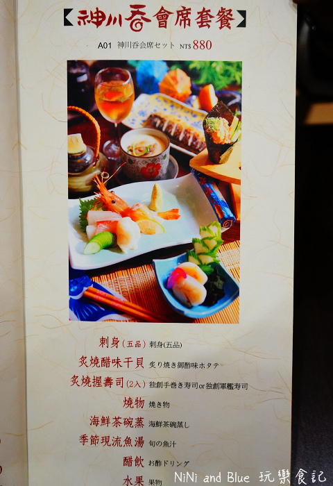 台中神川吞日式料理02.jpg
