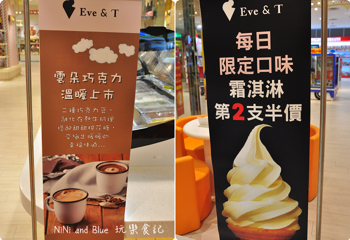 Eve&T冰淇淋鬆餅新光三越甜點店27.jpg