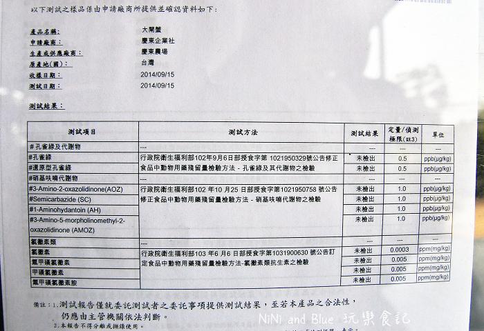 慶東大閘蟹-台灣15.jpg