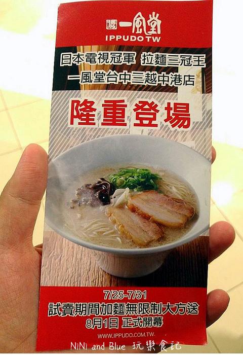 電視冠軍一風堂拉麵02.jpg