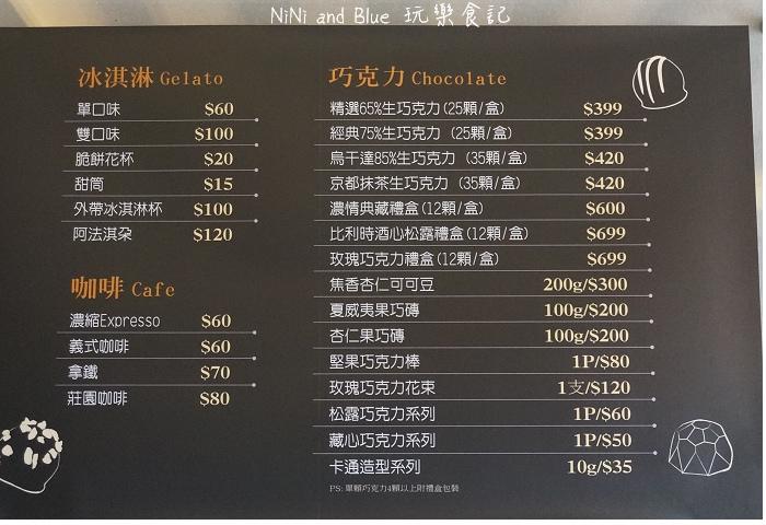草屯義式冰淇淋十七番20.jpg