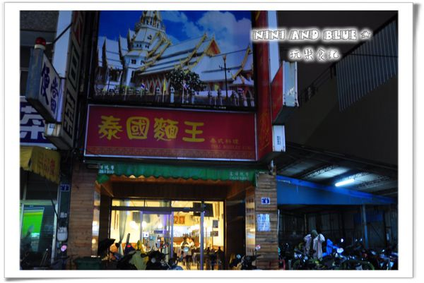 sogo泰國麵王31.jpg