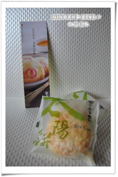 寶泉太陽餅03.jpg