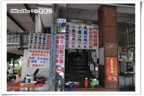 台南阿松臭豆腐01