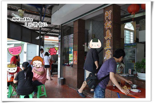 台南阿松臭豆腐03