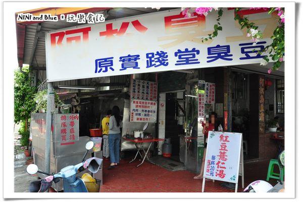 台南阿松臭豆腐10