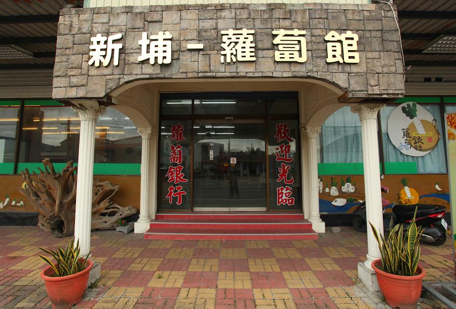 台東關山蘿蔔銀行